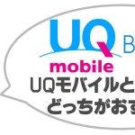 UQモバイルとBIGLOBEモバイルはどっちがいい?