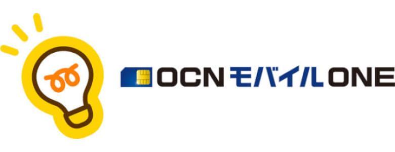OCNモバイルONEのメリット