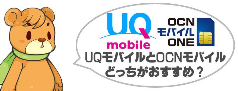 UQモバイルとOCNモバイル どっちがおすすめ?