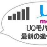 UQモバイルの最新速度