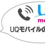 UQモバイルの通話料金