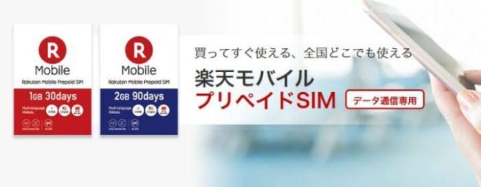 楽天モバイルのプリペイドSIM