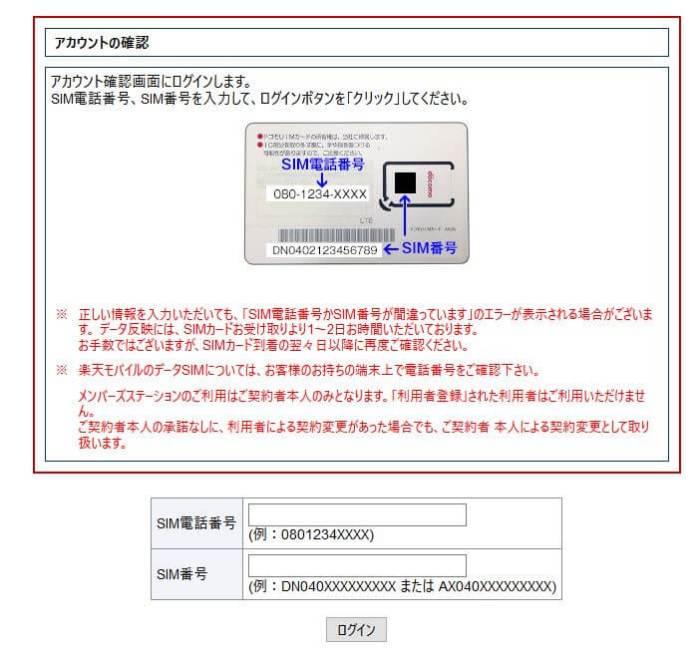 SIMカードに記載されているSIM電話番号(携帯電話の番号)とSIM番号を入力