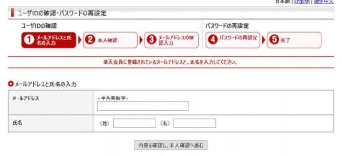 ユーザIDの確認・パスワードの再設定