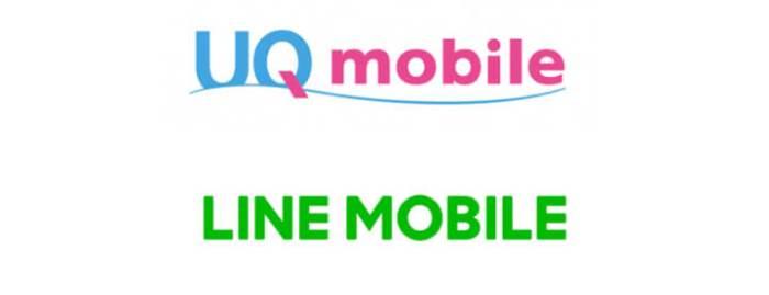 UQモバイルとLINEモバイル