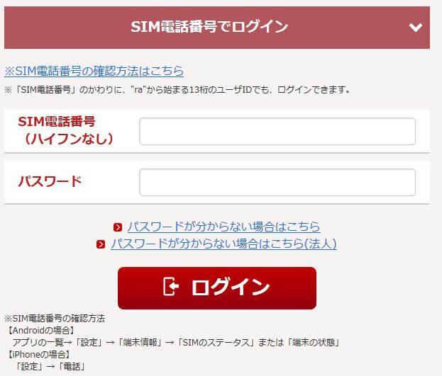 SIM電話番号でログインする画面