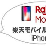 楽天モバイルで使えるiPhone