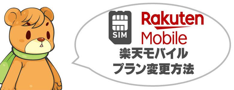 楽天モバイルのプラン変更・SIMカード変更方法