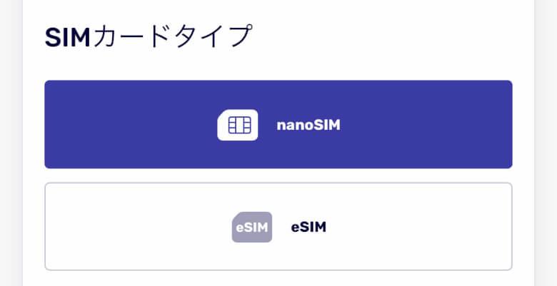 楽天モバイルで選べるSIM