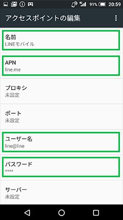 APN情報を作成