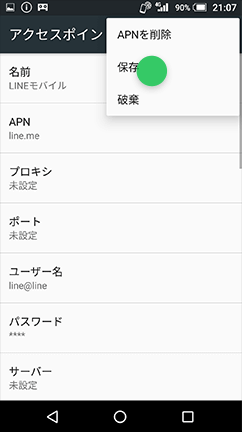 保存→APNの選択