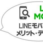 LINEモバイルの メリット・デメリット