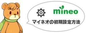 mineoのAPN設定・ネットワーク設定方法