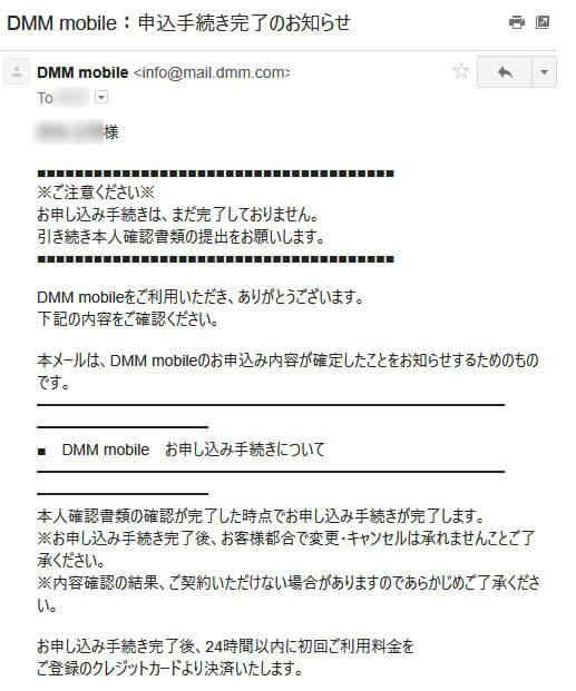 DMM mobile:申込手続き完了のお知らせ