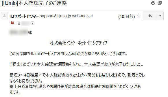 [IIJmio]本人確認書類画像受付完了のご連絡