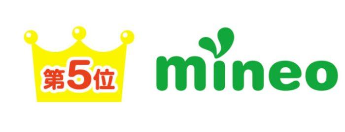 【5位】mineo(マイネオ)