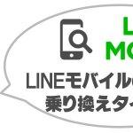 LINEモバイルのベストな乗り換えタイミング