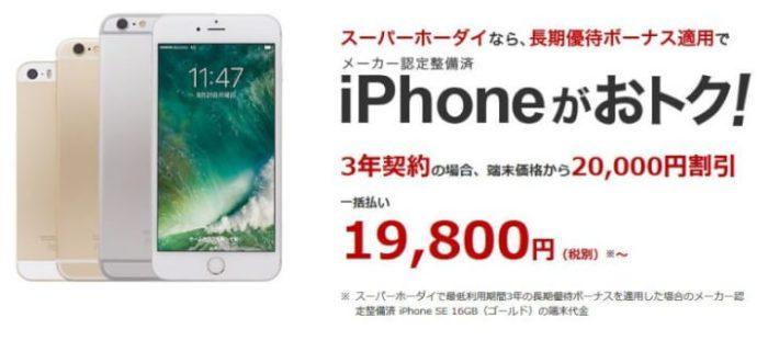 楽天モバイルのiPhone