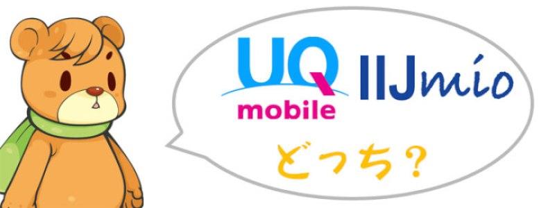 UQモバイルとIIJmioはどちらが良いか?