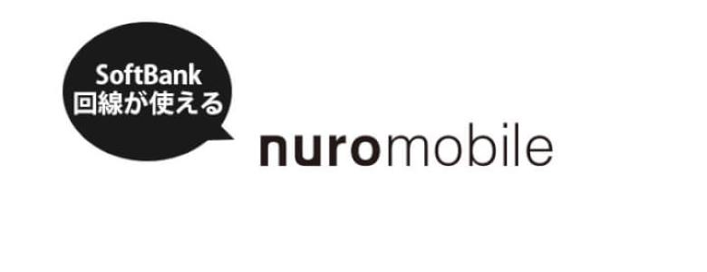 nuromobile(ニューロモバイル)