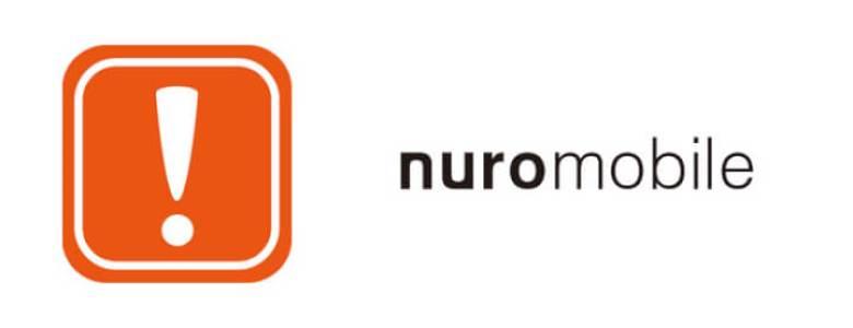 nuromobile(ニューロモバイル)のデメリット