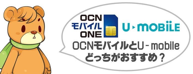 OCNモバイルとU-mobileどっちがおすすめ?