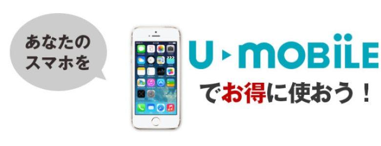 U-mobileでお得に使う