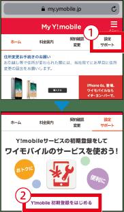 「設定サポート」から「Y!mobile 初期登録をはじめる」をタップ