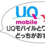UQモバイルとワイモバイルはどっちがお得?