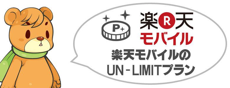 RakutenUN-LIMITを徹底解説