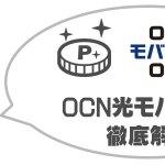 OCN光モバイル割を徹底解説