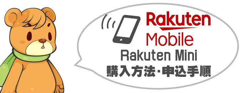 Rakuten Miniについて