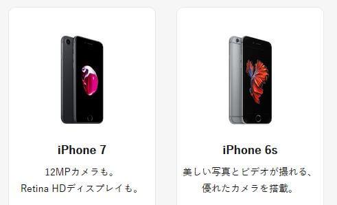 ワイモバイルで買えるiPhone