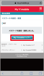 「My Y!mobileトップへ」をタップ