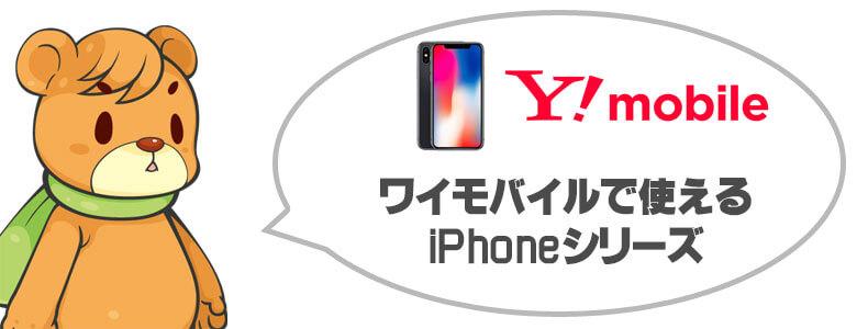 ワイモバイルで使える iPhoneシリーズ