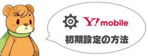 Y!mobileの初期設定