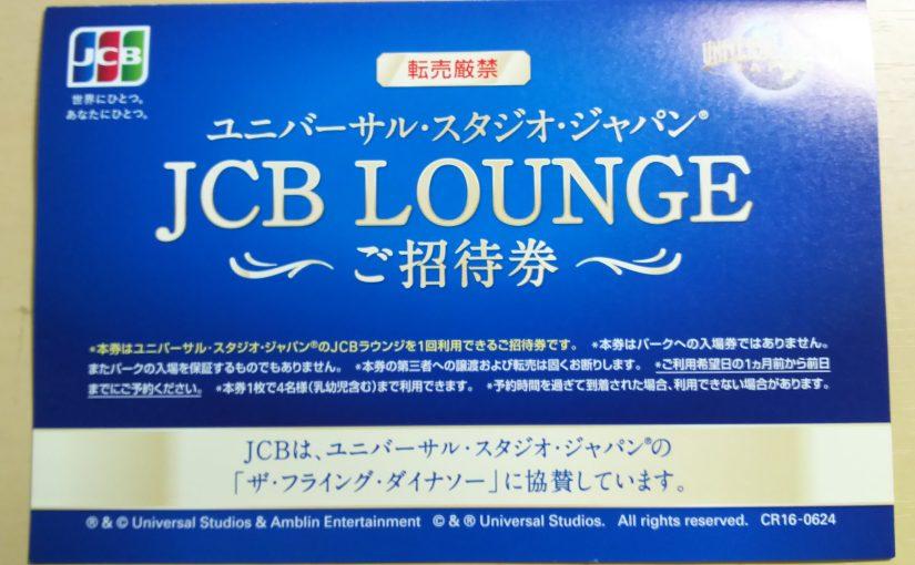 USJのJCBラウンジ利用に年会費最安クレジットカード