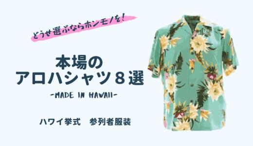 どうせ選ぶならホンモノを!本場のアロハシャツ8選「ハワイ参列者服装」