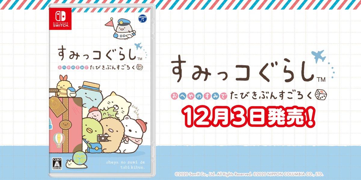 【朗報】「すみっコぐらし」のSwitchソフト第5弾『すみっコぐらし おへやのすみでたびきぶんすごろく』が12月3日(木)に発売決定!!