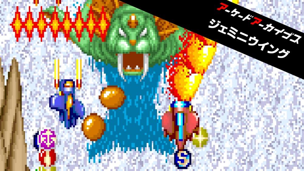【朗報】『アーケードアーカイブス ジェミニウイング』が本日より配信!!ガンシップを操縦して蟲に支配された世界を奪還するシューティングゲーム