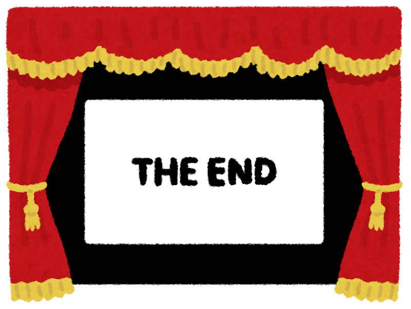 THE END_エンディング_いらすとや