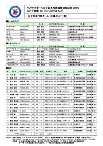 exhibition2016women_JAPAN_member0419