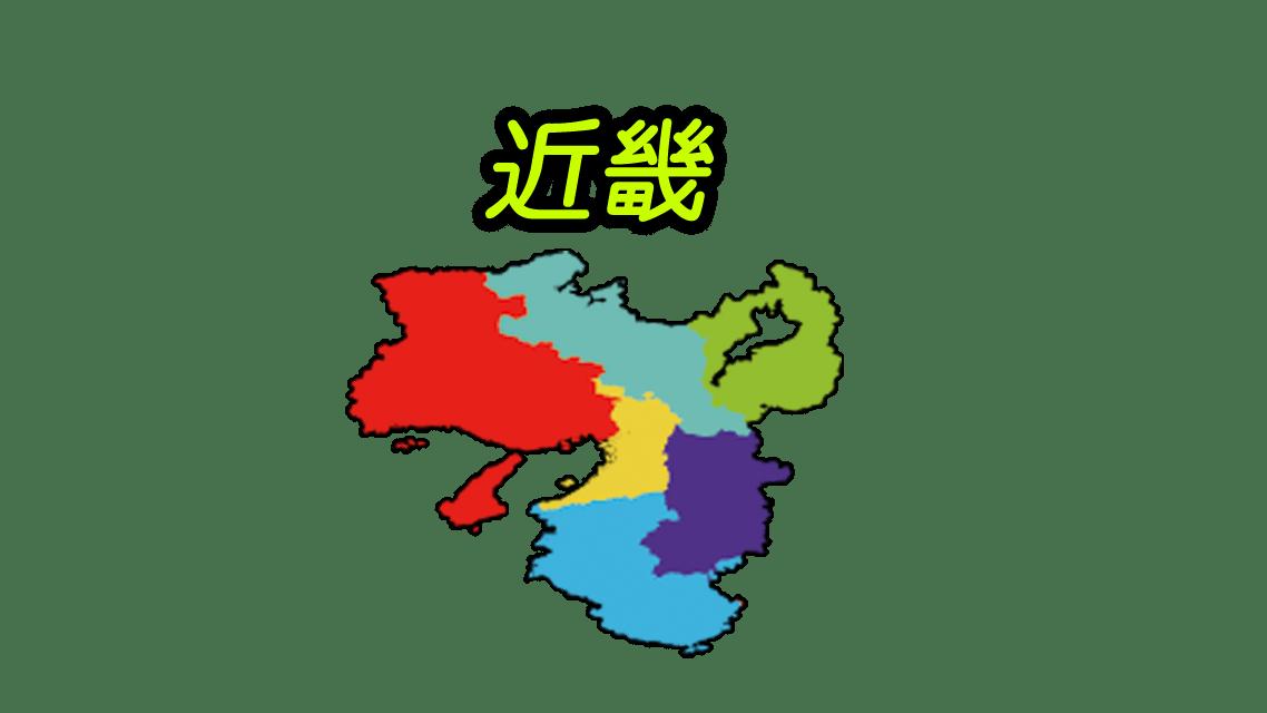 2019 第29回近畿高等学校バスケットボール新人大会 試合結果!