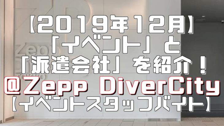 【2019年12月】イベントとその派遣会社を紹介!@Zepp DiverCity【イベントスタッフバイト】