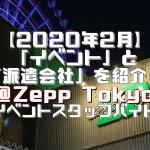 【2020年2月】イベントとその派遣会社を紹介!@Zepp Tokyo【イベントスタッフバイト】