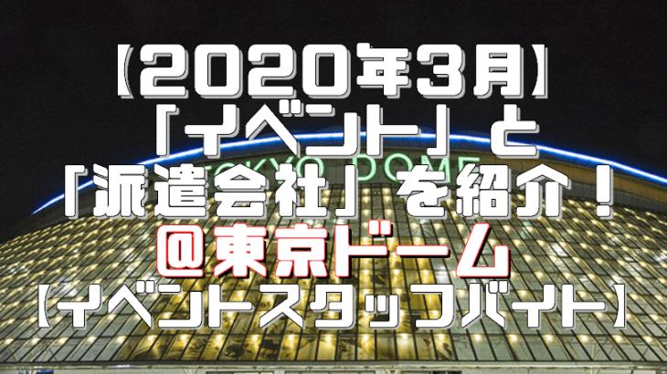 【2020年3月】イベントとその派遣会社を紹介!@東京ドーム【イベントスタッフバイト】