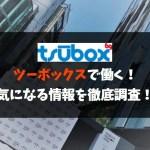 【ツーボックスを徹底調査】東京・大阪・名古屋・福岡・沖縄でイベントトータルプロデュース