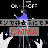 ガンマをオンオフできるMT4インジケーター無料公開!MTF対応GMMA