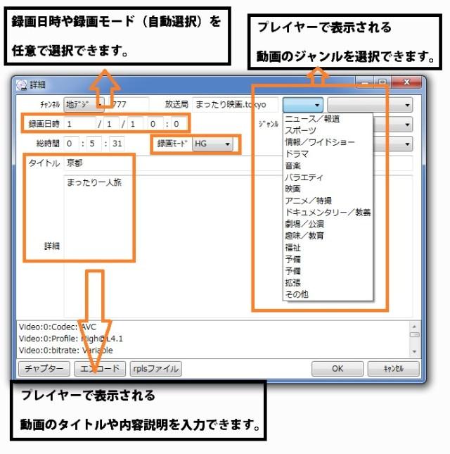 BDAVMakerの使い方3、読み込んだ動画の設定2
