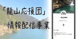 龍山応援団情報配信事業